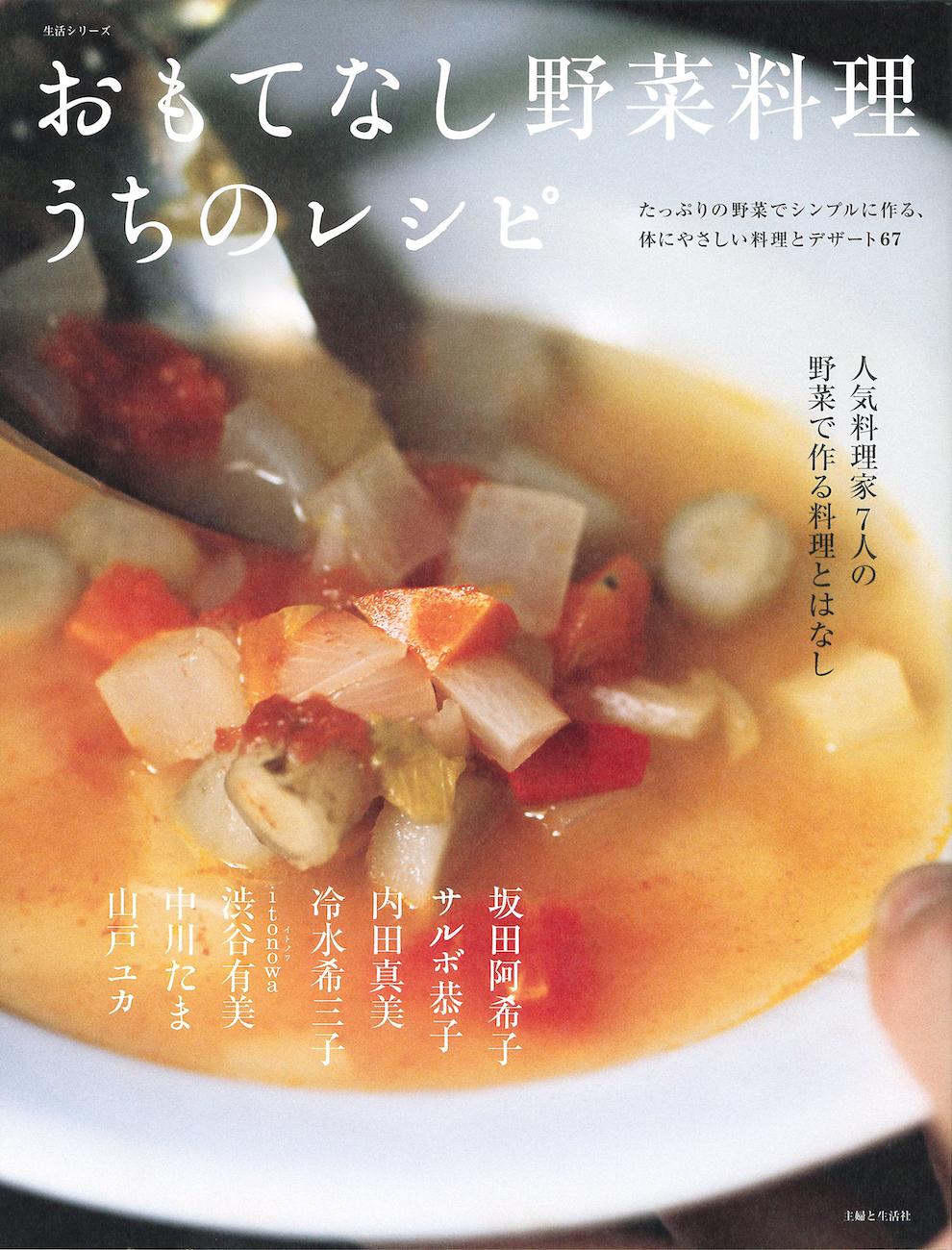 おもてなし野菜料理 うちのレシピ